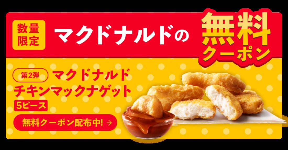★【10月17日まで】マクドナルドのチキンマックナゲット 5ピースの無料引換クーポンがプレゼント!